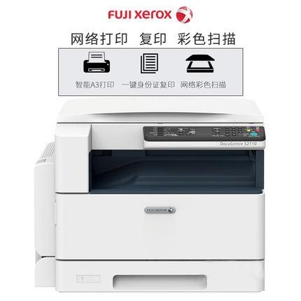 富士施乐S2110NDA复印机A3黑白激光网络打印扫描复合机(打印/复印/网络扫描)