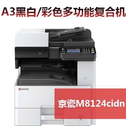 京瓷(kyocera)M8124 A3/A4激光双面打印机网络商用彩色复印机(双面打印+网络打印+输稿器+无线网卡) 官方标配