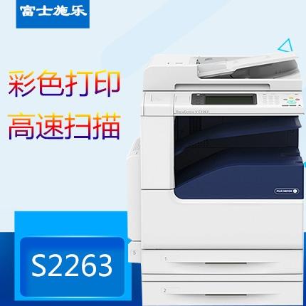 富士施乐(Fuji Xerox) vc2263CPS复合机施乐a3彩色复印机打印 2263CPS 2纸盒