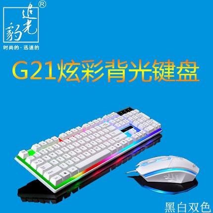 追光豹G21有线usb发光键鼠套装电脑机械手感背光键盘鼠标套装