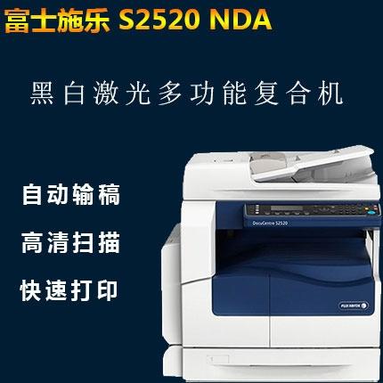 富士施乐S2520NDA复合机A3复印网络打印彩色扫描打印机一体机办公