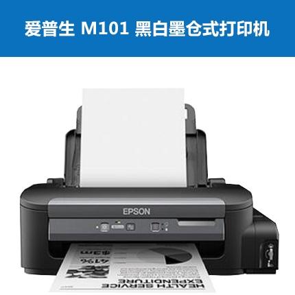 爱普生(EPOSN)L130 M101升级彩色墨仓式喷墨打印机