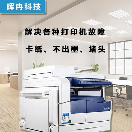 打印机维修系列