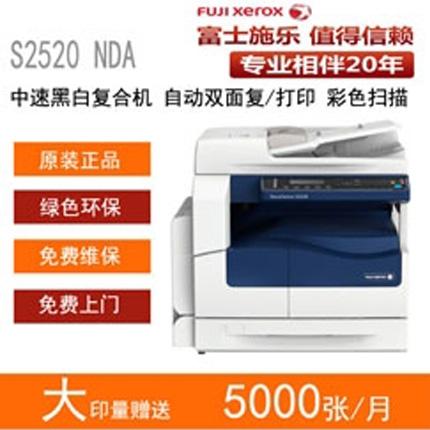 富士施乐s2520nda复印机a3a4大型激光网络双面打印扫描 2520 NDA(含输稿器+双面器)