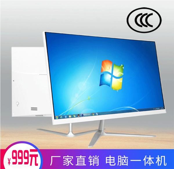 商务办公一体机超薄电脑组装整机(19-22寸)