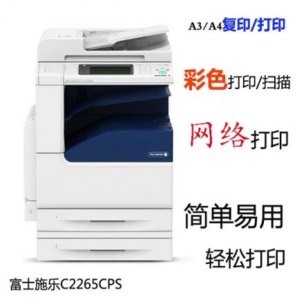 富士施乐C2265CPS 复印机施乐A3彩色复印打印机一体机双面复印网络打印扫描  双层纸盒