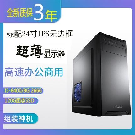 """电脑组装全新机DIY I5-8400 8G/16G 2666 七彩虹H365 120G/240G固态 (标配24""""IPS无边框显示器超薄)"""
